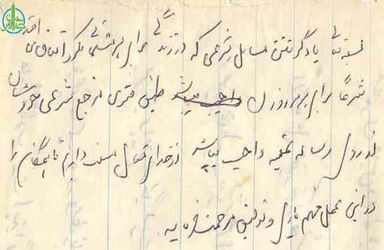 متفرقه - دستخط